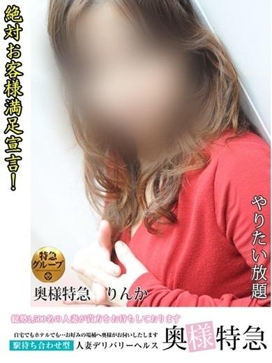 りんか(0930(奥様) 特急松山店)