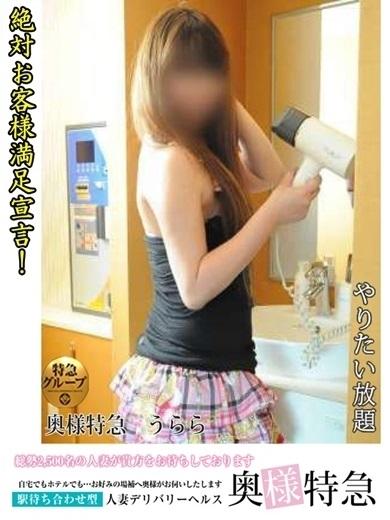 うらら(0930(奥様) 特急松山店)