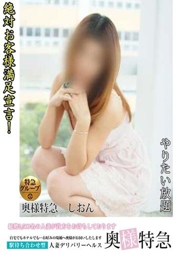 しおん(0930(奥様) 特急松山店)
