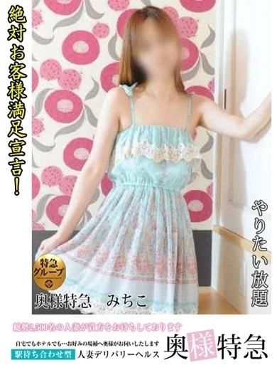 みちこ(0930(奥様) 特急松山店)