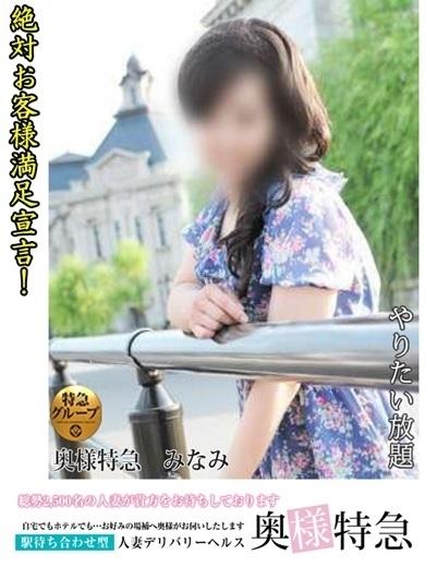 みなみ☆奥様は淫乱系(0930(奥様) 特急松山店)