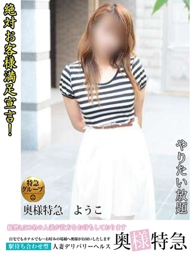 ようこ(0930(奥様) 特急松山店)