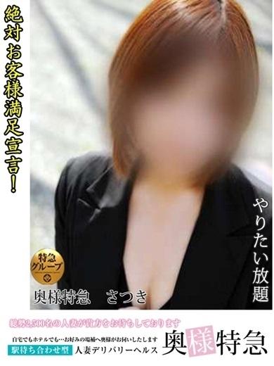 さつき(0930(奥様) 特急松山店)