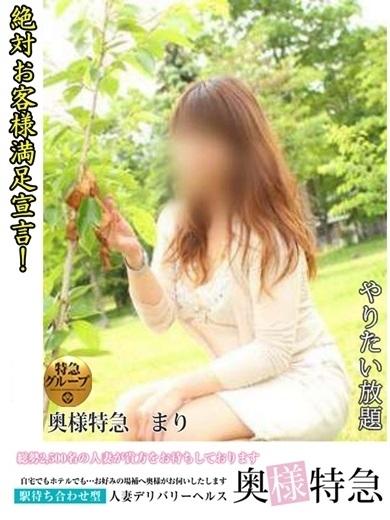 まり(0930(奥様) 特急松山店)