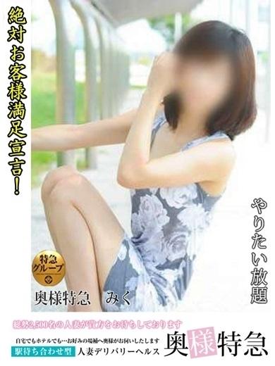 みく(0930(奥様) 特急松山店)