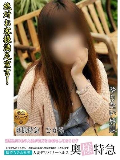 ひかる(0930(奥様) 特急松山店)