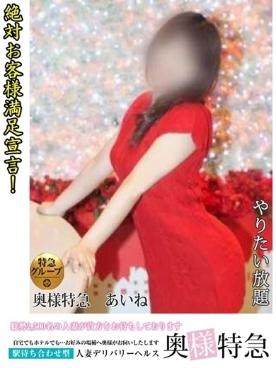 あいね(0930(奥様) 特急松山店)
