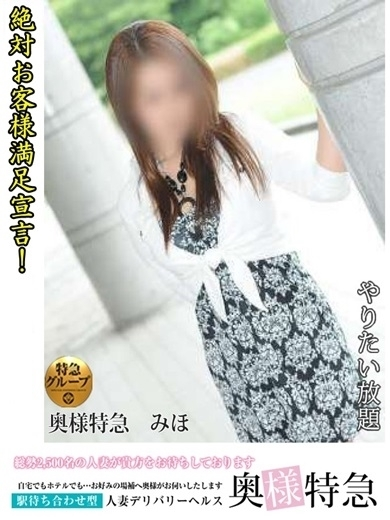 みほ(0930(奥様) 特急松山店)