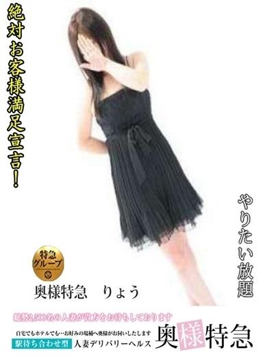 りょう(0930(奥様) 特急松山店)