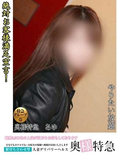 あゆ(0930(奥様) 特急松山店)