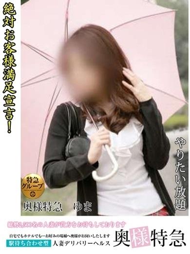 ゆま(0930(奥様) 特急松山店)