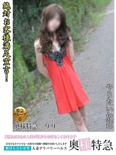 りり(0930(奥様) 特急松山店)