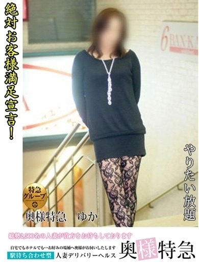 ゆか(0930(奥様) 特急松山店)