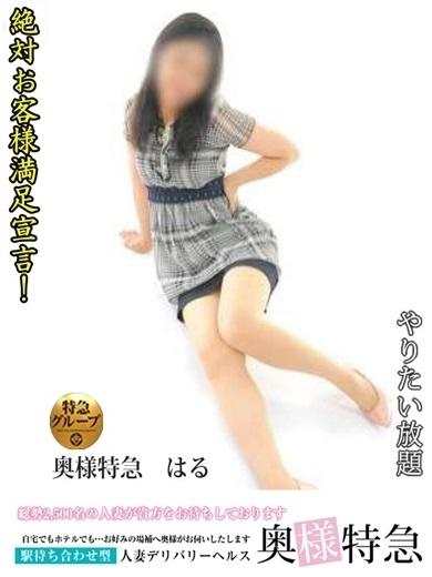 はる(0930(奥様) 特急松山店)
