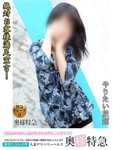 さやか(0930(奥様) 特急松山店)