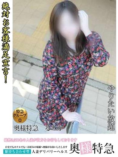 るみか(0930(奥様) 特急松山店)