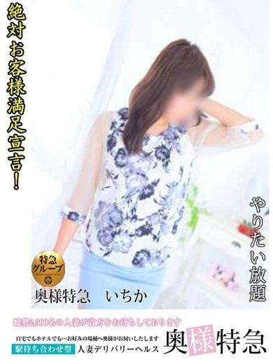 いちか(0930(奥様) 特急松山店)