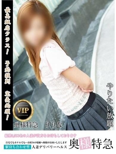 りりな(0930(奥様) 特急松山店)