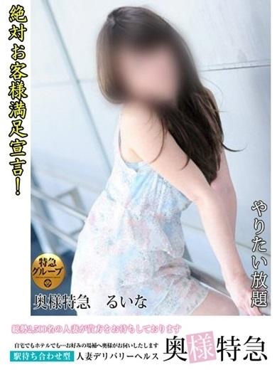 るいな(0930(奥様) 特急松山店)
