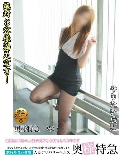 めい☆エロMAX(0930(奥様) 特急松山店)