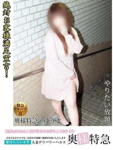 ゆうき(0930(奥様) 特急松山店)