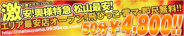 0930(奥様) 特急松山店(松山 デリヘル)