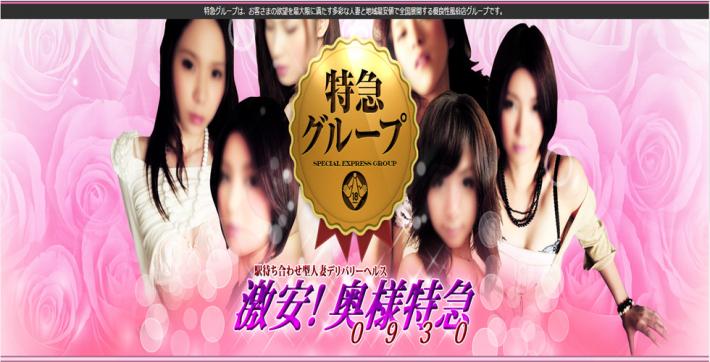 0930(奥様) 特急松山店