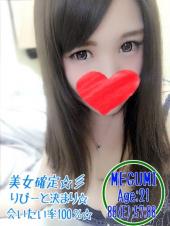 めぐみ☆リピート嬢王!美女確定☆