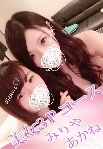 みりや&あかね美女3P(ラブチャンス 松山)