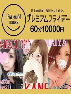 Premium Friday(ラブチャンス 松山)