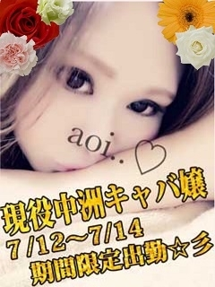 aoi☆極上ボディの現役キャバ嬢(ラブチャンス 松山)