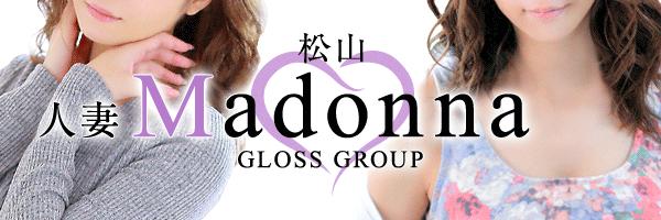 松山 人妻 Madonna-マドンナ-