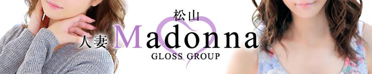 松山 人妻 Madonna-マドンナ-(松山 デリヘル)