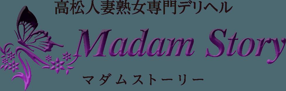高松のデリヘルMadam Story~マダムストーリー