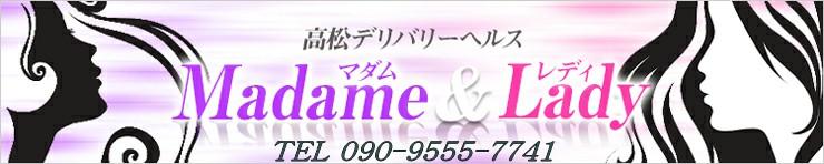 Madame & Lady(高松 デリヘル)