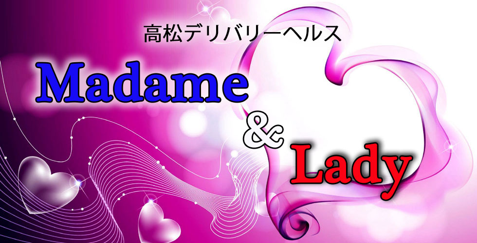 Madame & Lady(高松デリヘル)