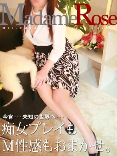 遥(はるか) <Rose>
