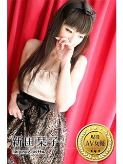 新田 栞子(AV女優)復帰