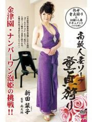 新田 栞子(AV女優)