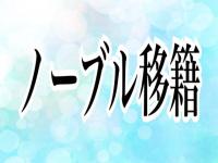 香奈子(かなこ)ノーブル移籍