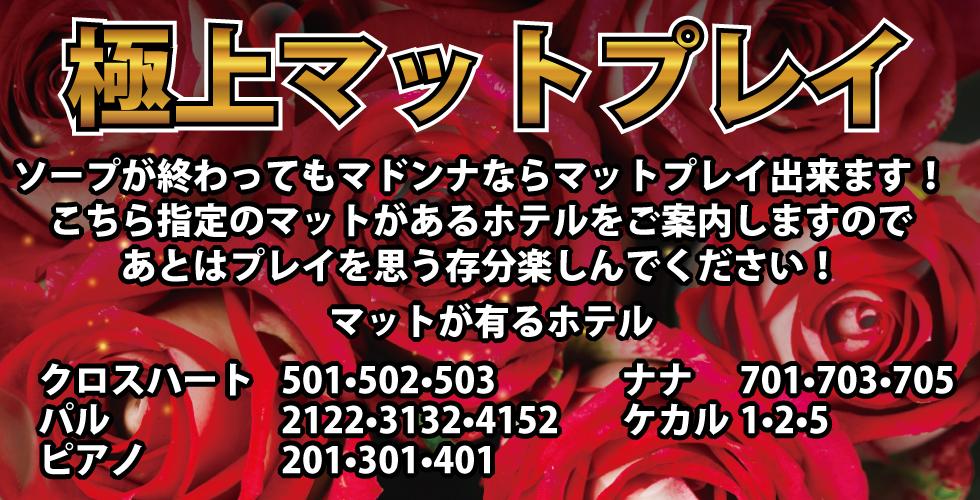 Club Madonna(今治・松山)(松山デリヘル)