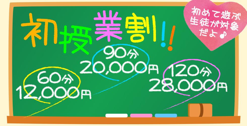 マジカル学園(高松デリヘル)