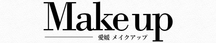 メイクアップ(松山 ソープランド)