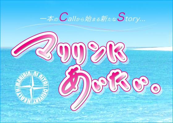 徳島市のデリヘルマリリンにあいたい。