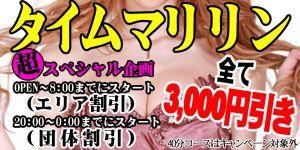 徳島県 デリヘル マリリンにあいたい。