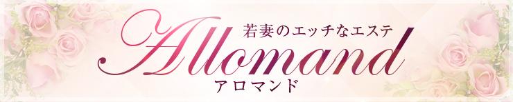 10代.20代専門性感エステ~アロマンド~