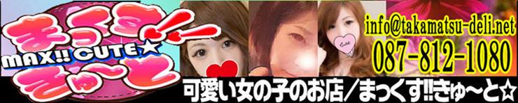 可愛い女の子のお店 まっくす!!きゅ~と☆(高松 デリヘル)