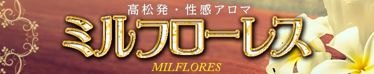 MILFLORES(ミルフローレス)(高松 エステ・性感(出張))