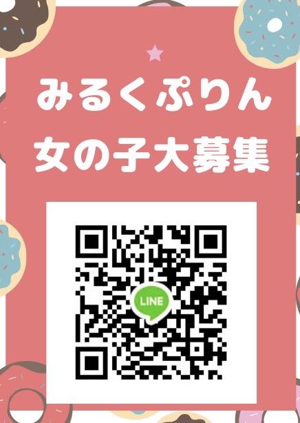 ♪ぷりん姫(^^)大募集♪(中西讃ぽっちゃり専門店 みるくぷりん)