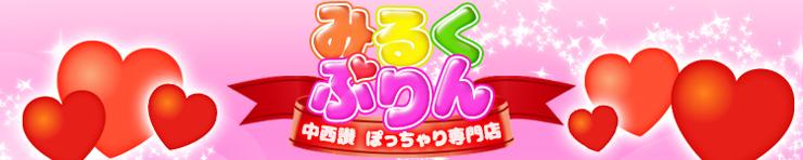 中西讃ぽっちゃり専門店 みるくぷりん(善通寺 デリヘル)